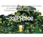 Зерновой набор Индийский Бледный Эль ПИво заIPAтое от Фомы Менделеева на 20 л. пива